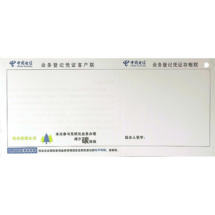 中国电信业务登记凭证