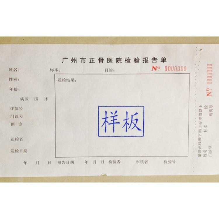 广州市正骨医院检验单