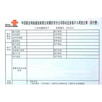 中国联合网络通信有限公司肇庆市分公司移动业务客户入网登记单印刷样品