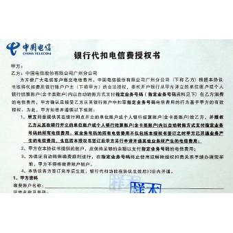 中国电信银行代扣电信费授权书印刷样品