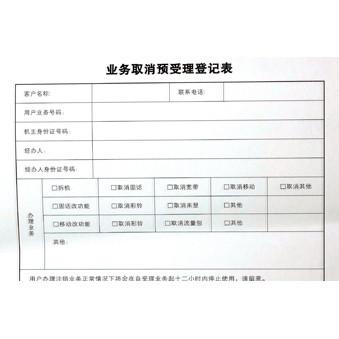 业务取消预受理登记表印刷样品
