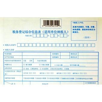 税务登记综合信息表印刷样品