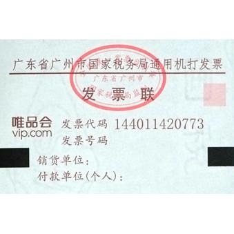行政事业性收费定额票据印刷样品