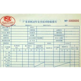 广东省机动车安全技术检验报告印刷样品