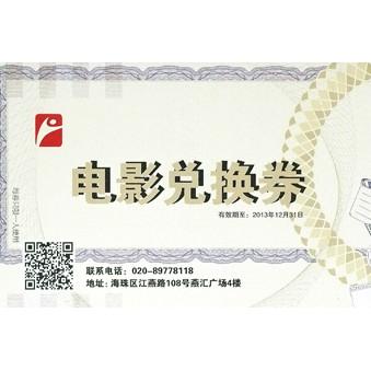 广州市海珠区燕汇广场电影兑换券印刷样品