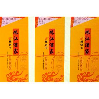 珠江酒家提饼卡印刷样品