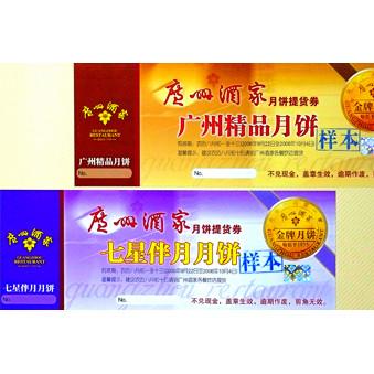 广州酒家月饼提货券印刷样品