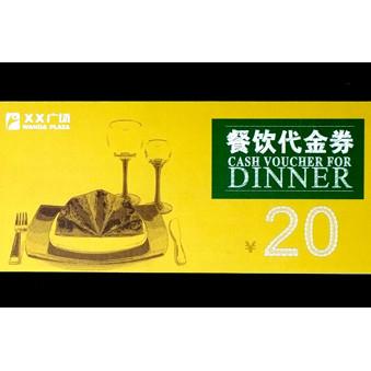 餐饮代金券印刷样品