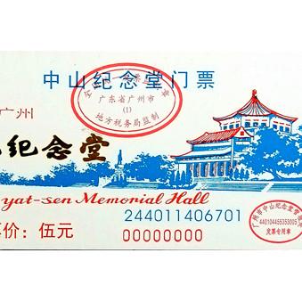 中山纪念堂门票印刷样品