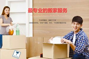 广州搬屋公司,广州搬家公司客户承诺
