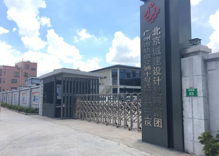 北京城建设计发展集团 广州市轨道交通十号线项目部二工区监控工程