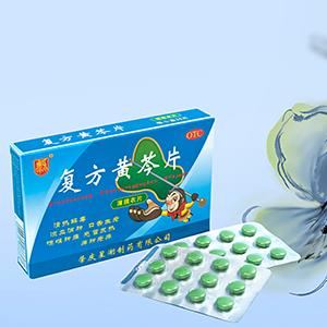 复方黄芩片(盒装)