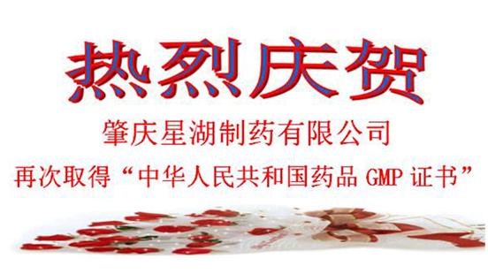 """星湖制药荣获""""纳税诚信A级荣誉证书"""""""