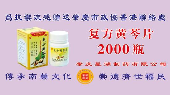 董事长李红兵先生向香港青年同心圆活动捐赠复方黄芩片