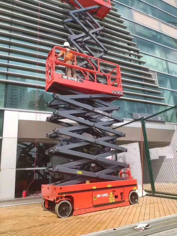 高空折叠车作业平台