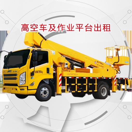 广州高空车租赁,广州高空车作业,广州高空车出租