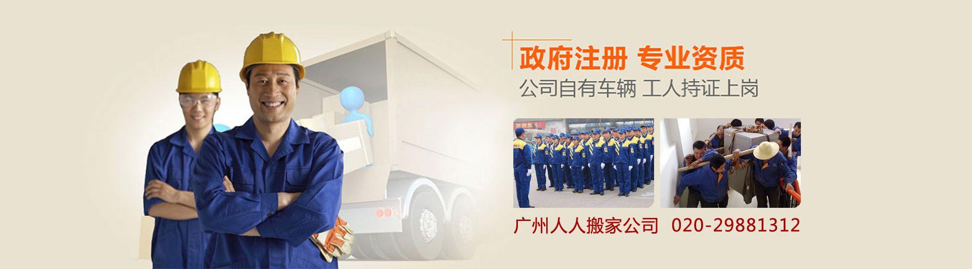 广州人人搬家公司工商正规注册