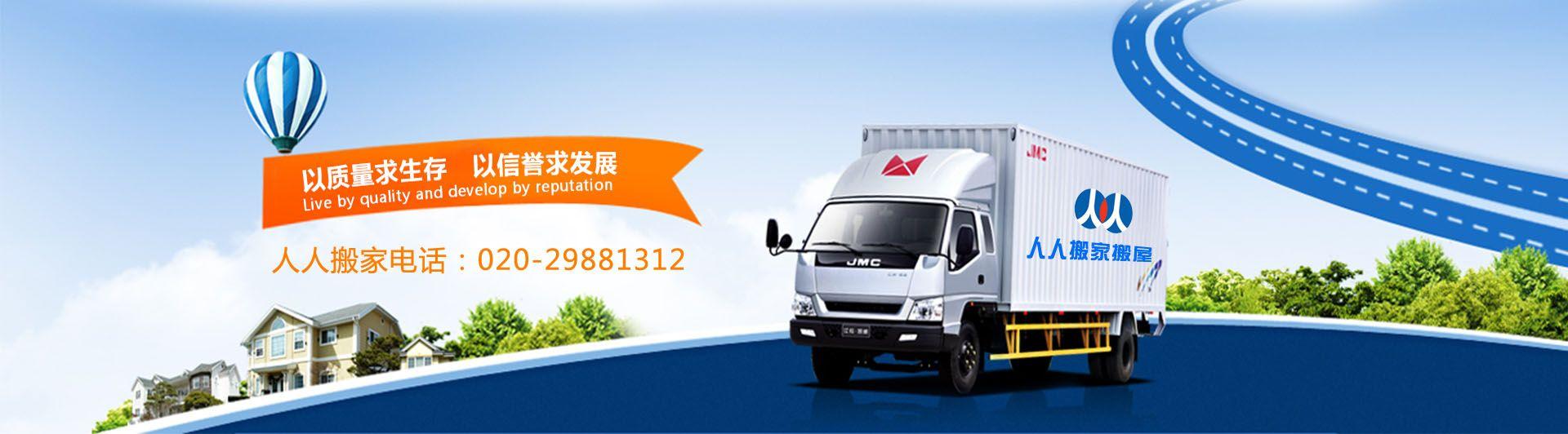 广州人人搬屋以服务质量为生存