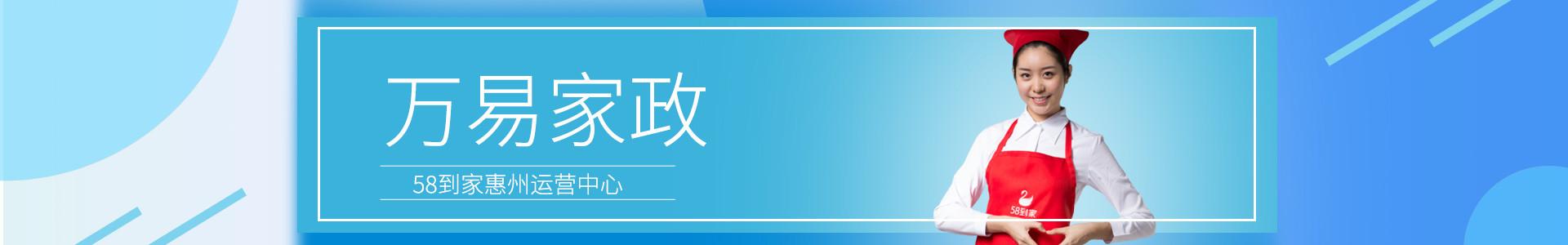 惠州家政公司