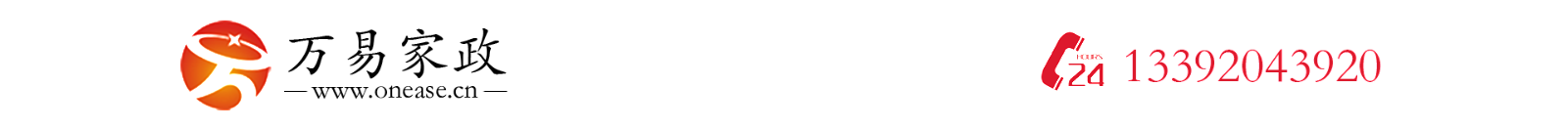 万易家政公司是58到家旗下惠州家政公司运营中心,家政服务内容涵盖找保姆、找月嫂、找育儿嫂育婴师、保洁、家电清洁等服务。惠州家政公司电话13392043920