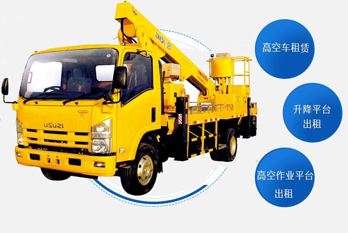 广州祥特公司长期从事登高车、路灯车、云梯车、升降车、高空作业车等高空设备的出租,价格合理,广州及周边地区随叫随到