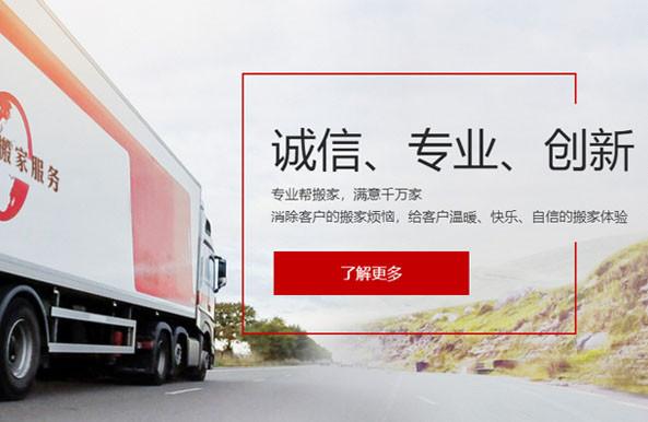 广州搬家,广州圆通搬家,广州天河搬家公司