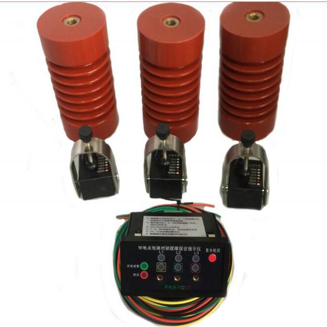 光纤型带电及短路闭锁故障指示器