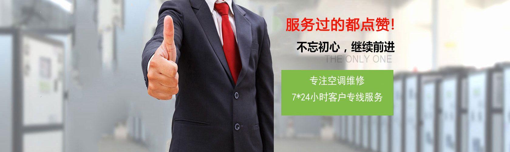 广州空调维修客户表障点赞
