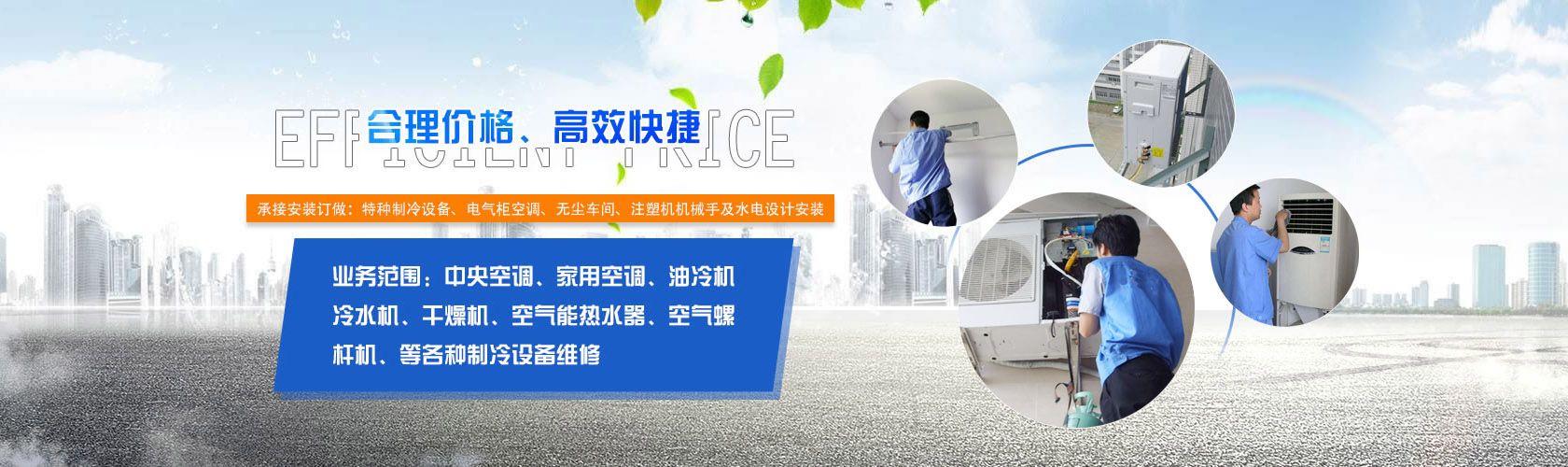 广州空调维修实力优势