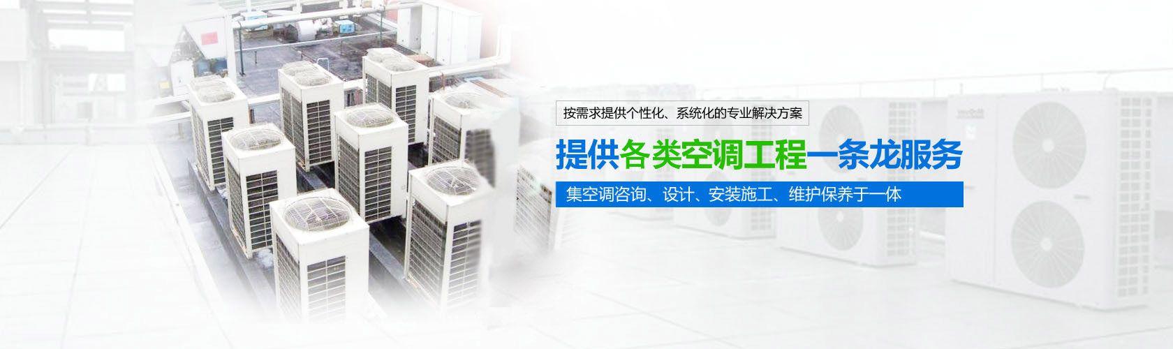 广州空调维修清洗保养一条龙