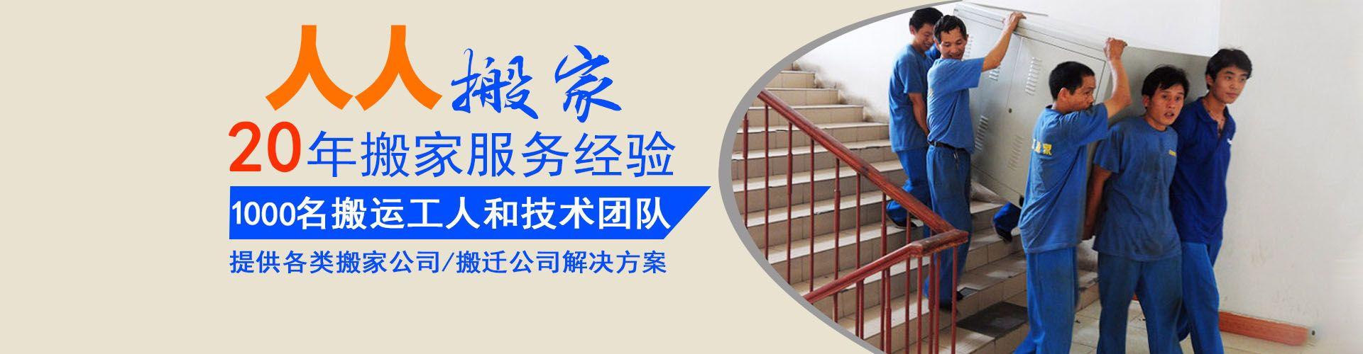 广州人人搬家公司搬家经验