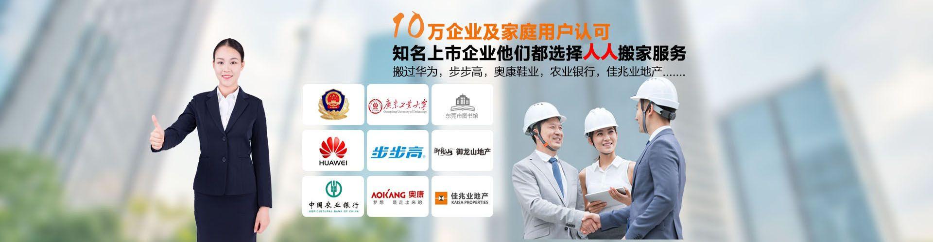 用户认可广州人人搬家公司
