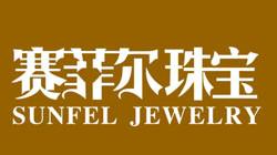 赛菲尔珠宝