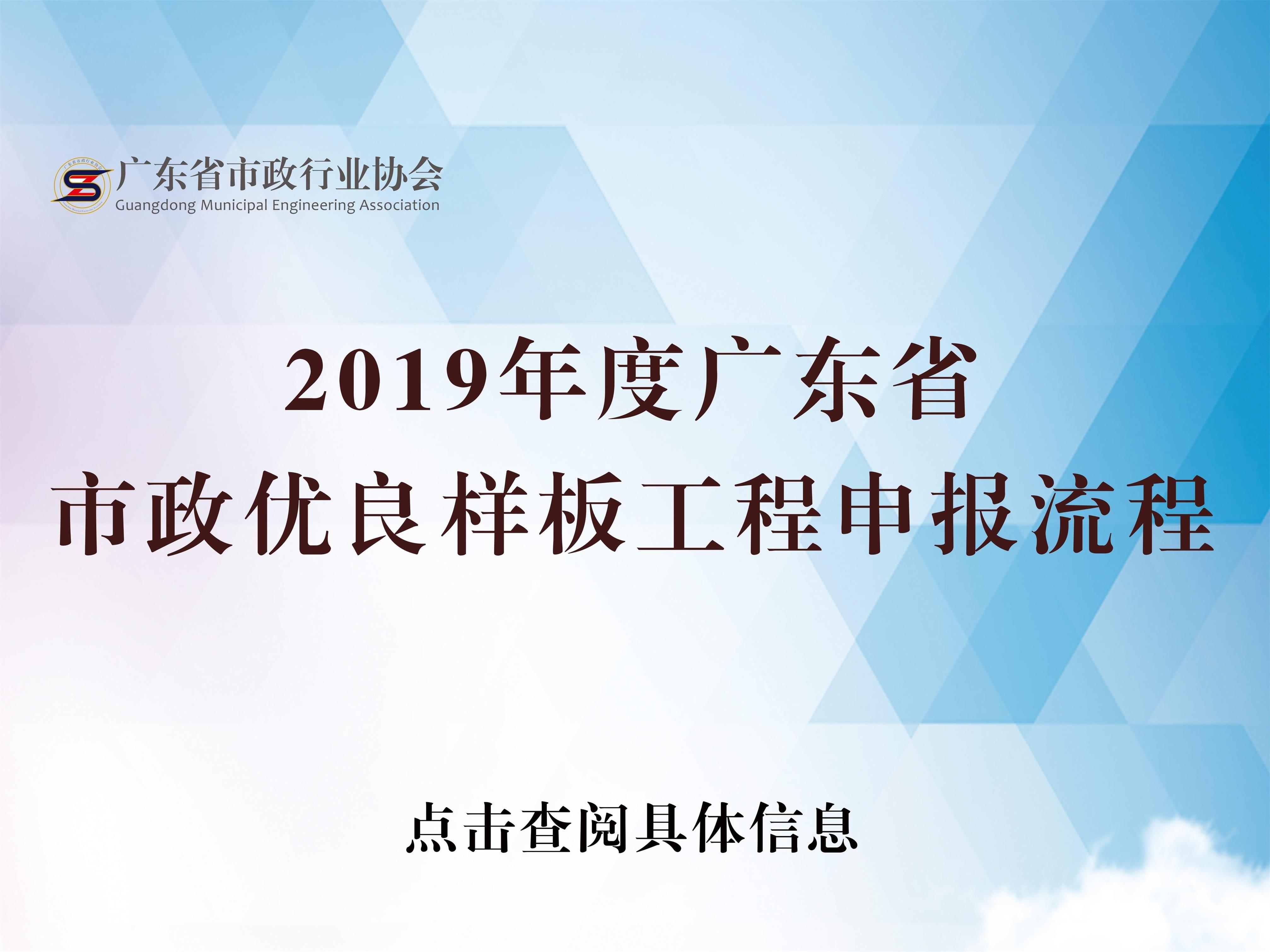2019年省优申报