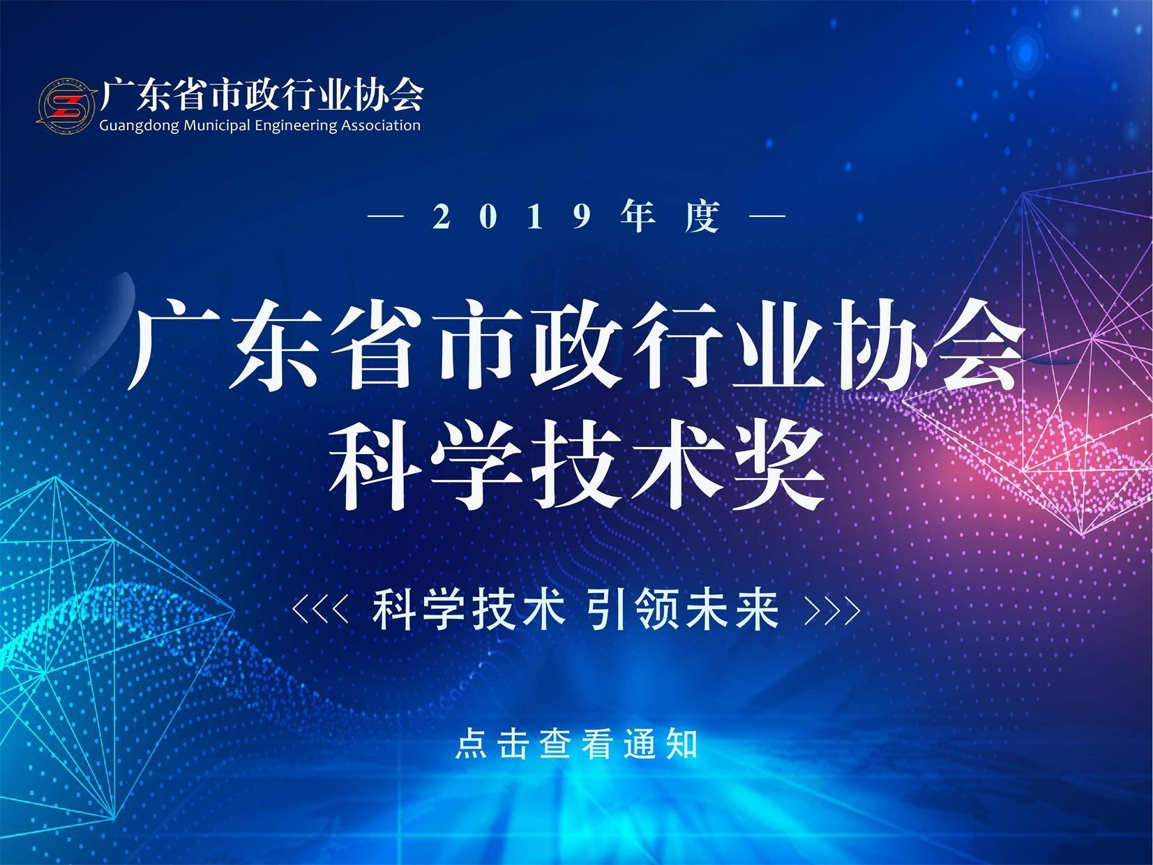2019省市政科学技术奖