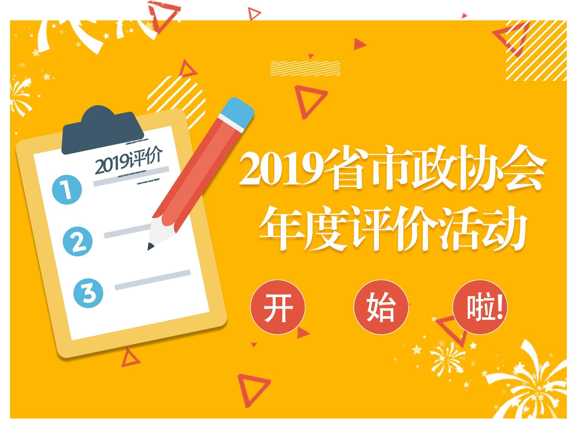 关于申报2019年度评审活动