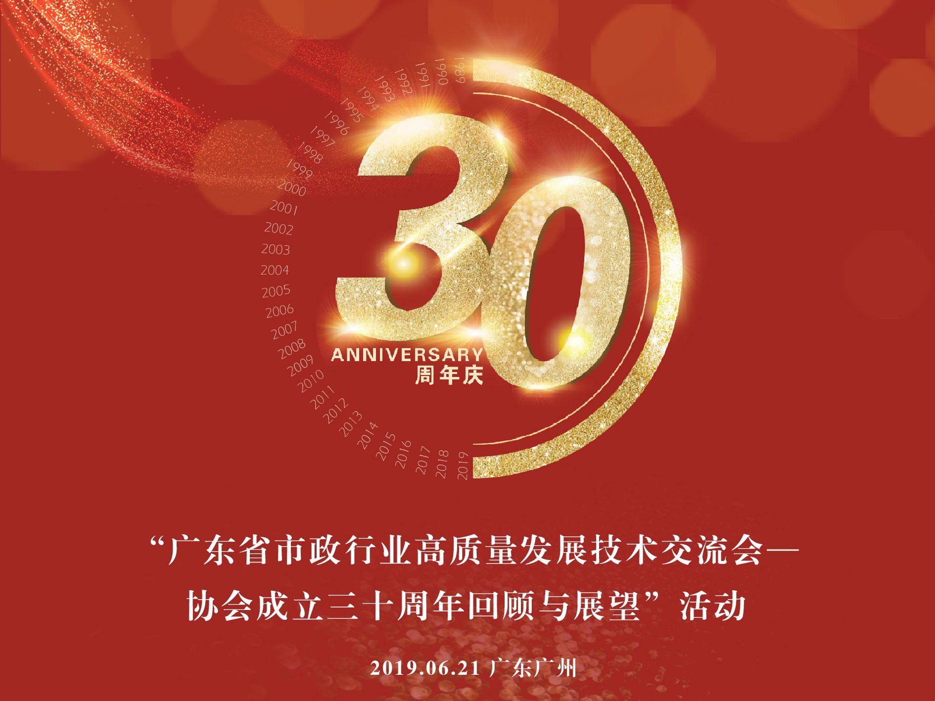 协会成立三十周年回顾与展望