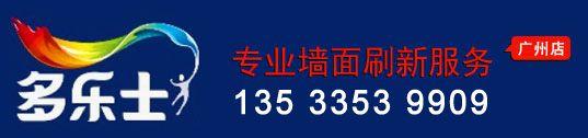 广州旧房翻新,广州二手房翻新,广州刷漆翻新,广州木地板翻新